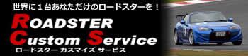 仙台E車検ドットコム・格安車検・板金塗装・パーツ取り付けサービス